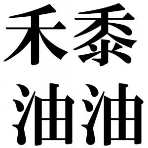禾黍油油の四字熟語-壁紙/画像