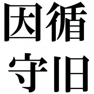 因循守旧の四字熟語-壁紙/画像