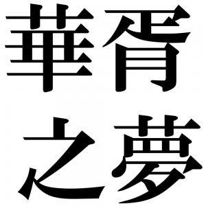 華胥之夢の四字熟語-壁紙/画像