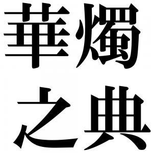 華燭之典の四字熟語-壁紙/画像