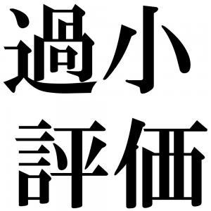 過小評価の四字熟語-壁紙/画像
