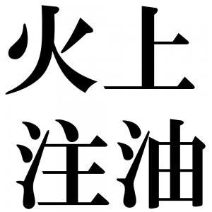 火上注油の四字熟語-壁紙/画像