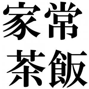 家常茶飯の四字熟語-壁紙/画像