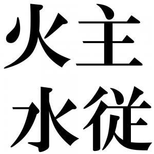火主水従の四字熟語-壁紙/画像
