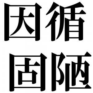 因循固陋の四字熟語-壁紙/画像