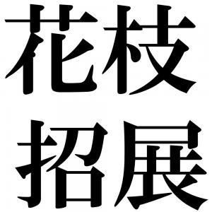 花枝招展の四字熟語-壁紙/画像