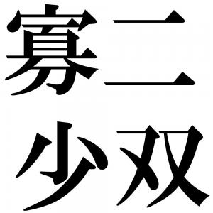 寡二少双の四字熟語-壁紙/画像