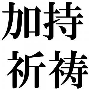 加持祈祷の四字熟語-壁紙/画像