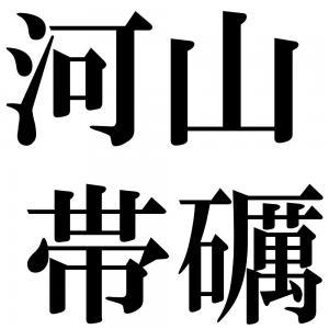 河山帯礪の四字熟語-壁紙/画像