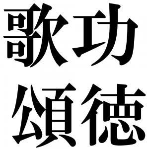 歌功頌徳の四字熟語-壁紙/画像