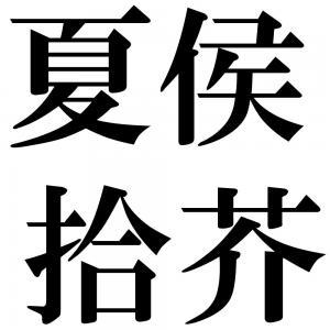 夏侯拾芥の四字熟語-壁紙/画像