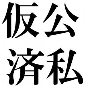 仮公済私の四字熟語-壁紙/画像