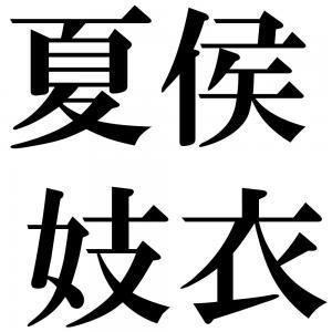 夏侯妓衣の四字熟語-壁紙/画像