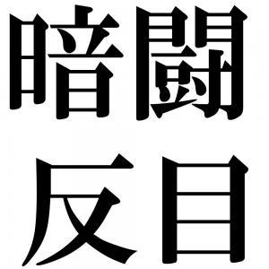 暗闘反目の四字熟語-壁紙/画像