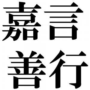 嘉言善行の四字熟語-壁紙/画像