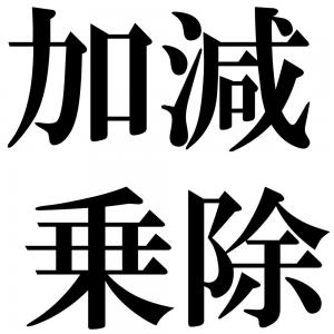 加減乗除の四字熟語-壁紙/画像
