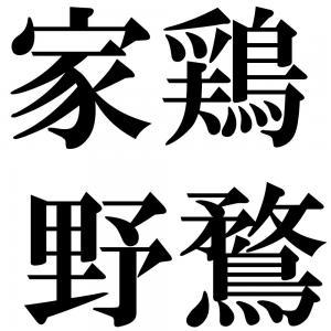 家鶏野鶩の四字熟語-壁紙/画像