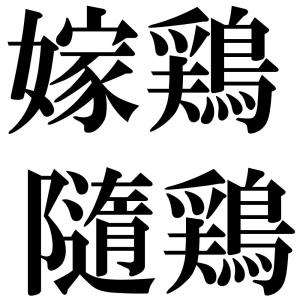 嫁鶏隨鶏の四字熟語-壁紙/画像
