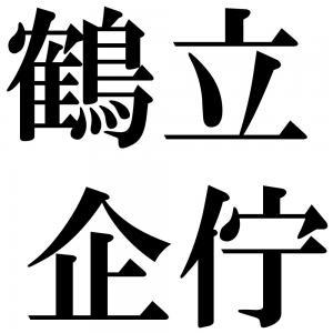鶴立企佇の四字熟語-壁紙/画像