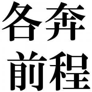 各奔前程の四字熟語-壁紙/画像