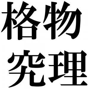 格物究理の四字熟語-壁紙/画像