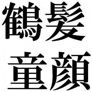 鶴髪童顔の四字熟語-壁紙/画像