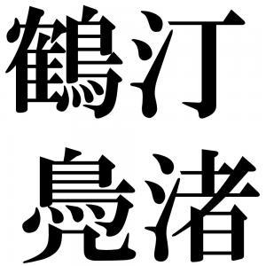 鶴汀鳧渚の四字熟語-壁紙/画像