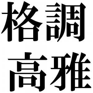 格調高雅の四字熟語-壁紙/画像