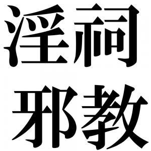 淫祠邪教の四字熟語-壁紙/画像