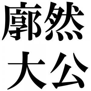 廓然大公の四字熟語-壁紙/画像