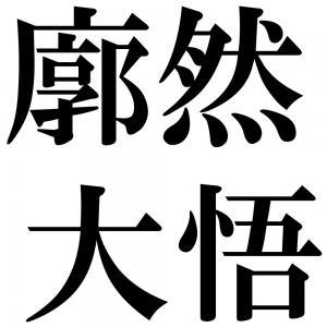 廓然大悟の四字熟語-壁紙/画像