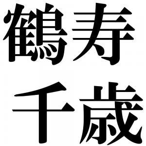 鶴寿千歳の四字熟語-壁紙/画像