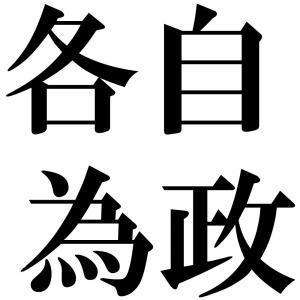 各自為政の四字熟語-壁紙/画像