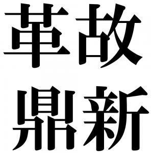 革故鼎新の四字熟語-壁紙/画像