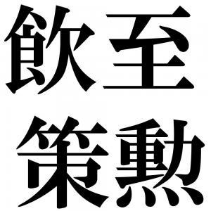 飲至策勲の四字熟語-壁紙/画像