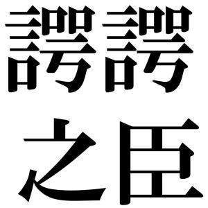 諤諤之臣の四字熟語-壁紙/画像