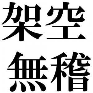 架空無稽の四字熟語-壁紙/画像