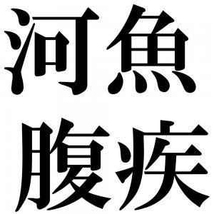河魚腹疾の四字熟語-壁紙/画像