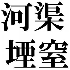 河渠堙窒の四字熟語-壁紙/画像