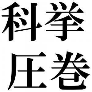 科挙圧巻の四字熟語-壁紙/画像