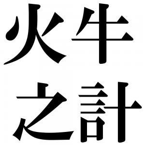 火牛之計の四字熟語-壁紙/画像