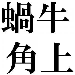 蝸牛角上の四字熟語-壁紙/画像