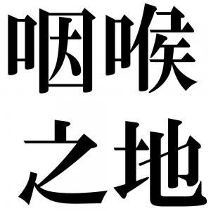 咽喉之地の四字熟語-壁紙/画像