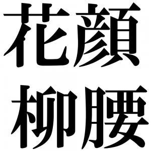 花顔柳腰の四字熟語-壁紙/画像