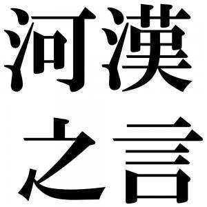河漢之言の四字熟語-壁紙/画像