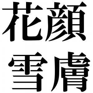 花顔雪膚の四字熟語-壁紙/画像