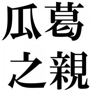 瓜葛之親の四字熟語-壁紙/画像