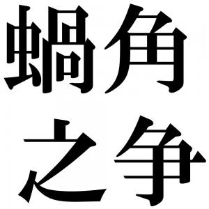 蝸角之争の四字熟語-壁紙/画像