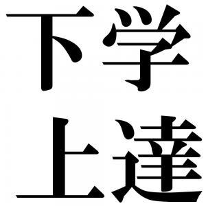 下学上達の四字熟語-壁紙/画像