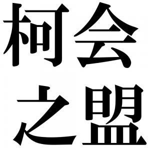 柯会之盟の四字熟語-壁紙/画像